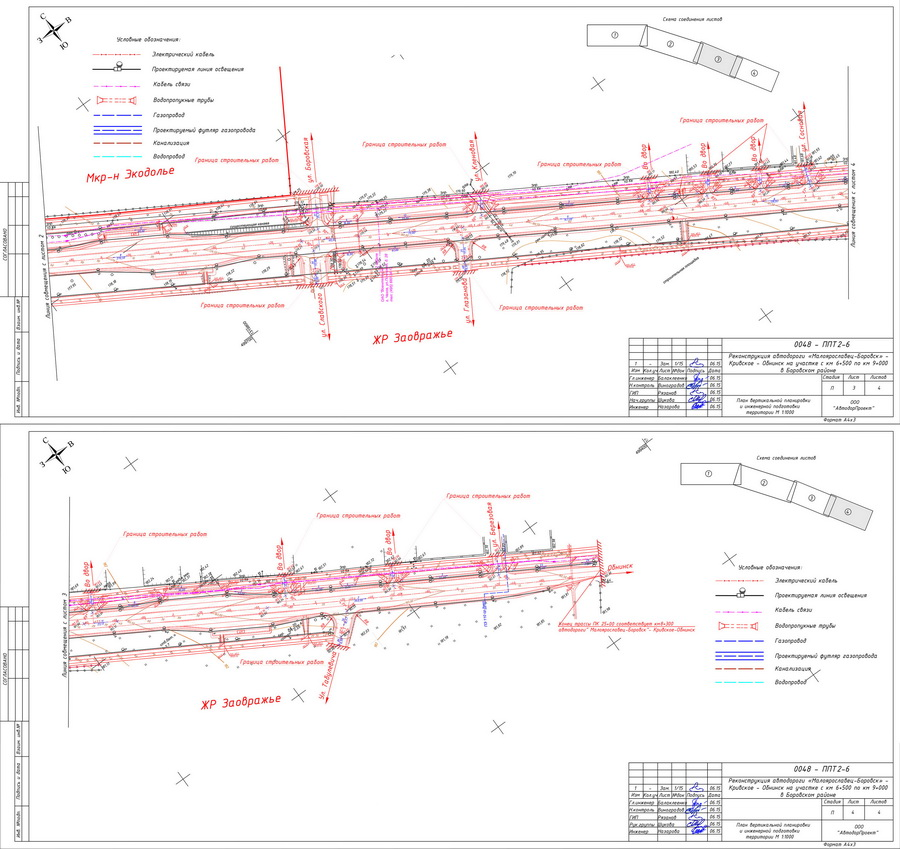 ППТ2_План вертикальной
